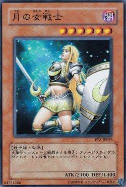 画像3: 月の女戦士