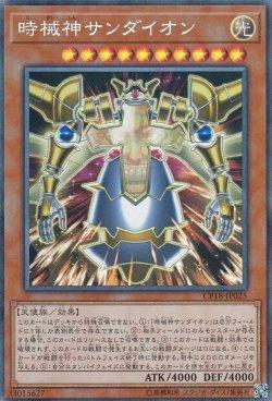 画像2: 時械神サンダイオン