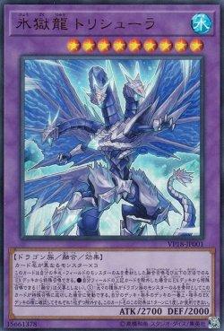 画像1: 氷獄龍 トリシューラ