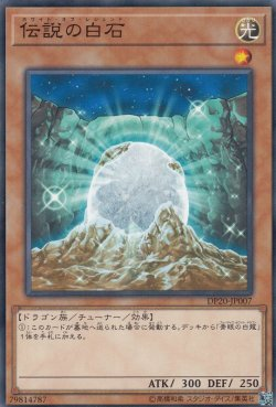 画像4: 伝説の白石