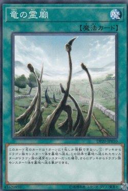 画像3: 竜の霊廟