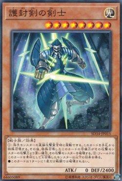 画像2: 護封剣の剣士