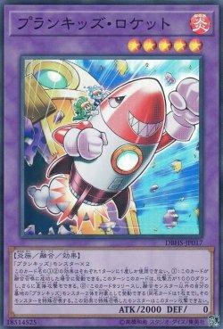 画像1: プランキッズ・ロケット