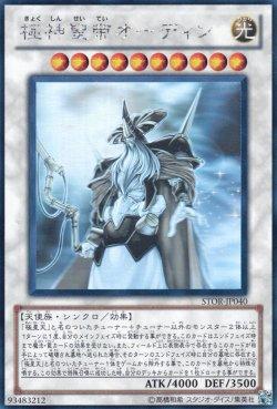 画像3: 極神聖帝オーディン