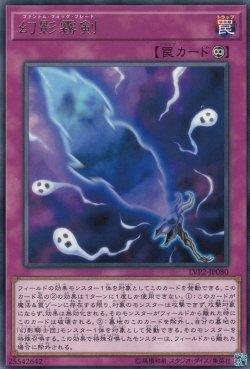画像2: 幻影霧剣