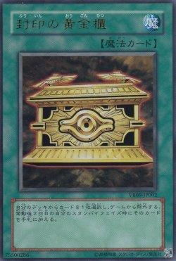 画像1: 封印の黄金櫃
