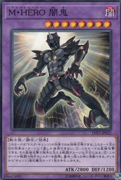 画像3: M・HERO 闇鬼