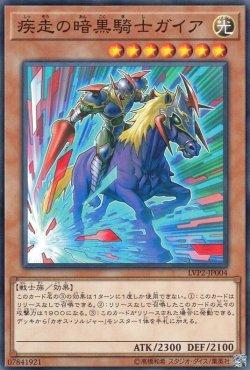 画像3: 疾走の暗黒騎士ガイア