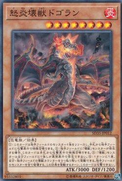 画像3: 怒炎壊獣ドゴラン