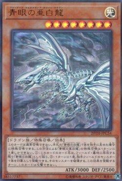 画像4: 青眼の亜白龍