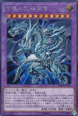 画像1: 青眼の究極亜竜