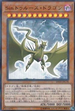 画像2: Sin トゥルース・ドラゴン