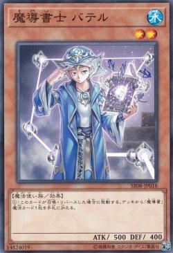 画像4: 魔導書士 バテル