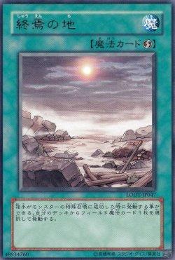 画像1: 終焉の地