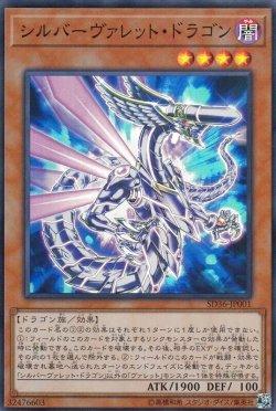 画像1: シルバーヴァレット・ドラゴン