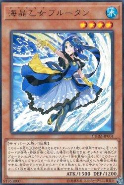 画像1: 海晶乙女ブルータン