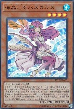 画像1: 海晶乙女パスカルス