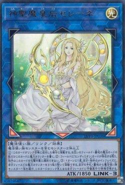 画像1: 神聖魔皇后セレーネ