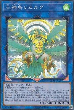 画像1: 王神鳥シムルグ