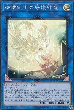 画像1: 破壊剣士の守護絆竜