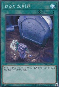 画像4: おろかな副葬