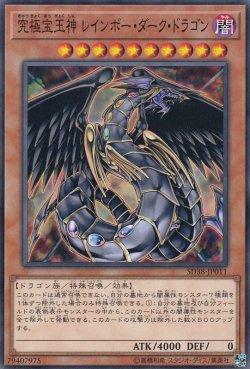 画像4: 究極宝玉神 レインボー・ダーク・ドラゴン