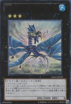 画像1: No.17 リバイス・ドラゴン