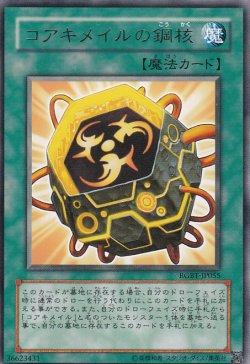 画像1: コアキメイルの鋼核