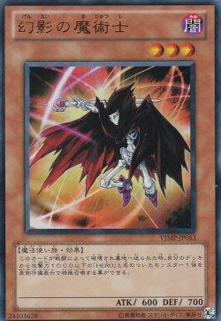 画像1: 幻影の魔術士