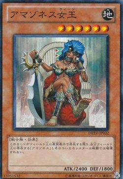 画像1: アマゾネス女王