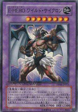 画像1: E-HERO ワイルド・サイクロン