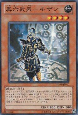 画像1: 真六武衆-キザン