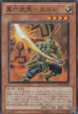 画像1: 真六武衆-エニシ