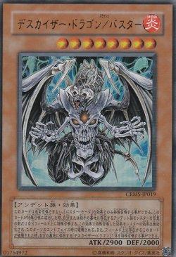 画像1: デスカイザー・ドラゴン/バスター
