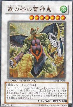 画像1: 霞の谷の雷神鬼