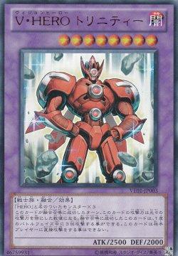 画像1: V・HERO トリニティー