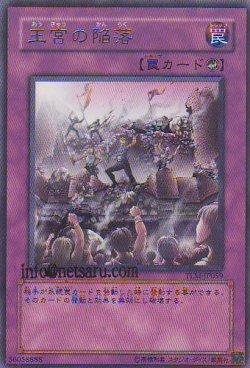 画像1: 王宮の陥落