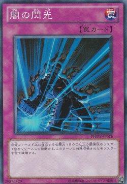 画像1: 闇の閃光
