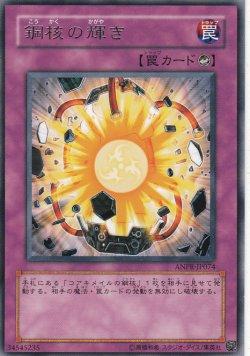 画像1: 鋼核の輝き