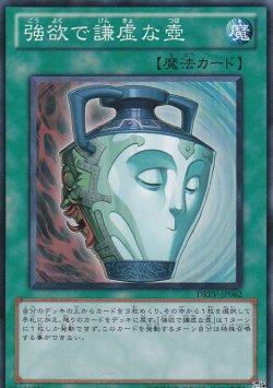 画像1: 強欲で謙虚な壺