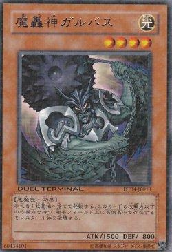 画像1: 魔轟神ガルバス