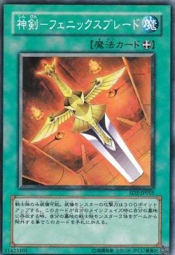 画像1: 神剣-フェニックスブレード