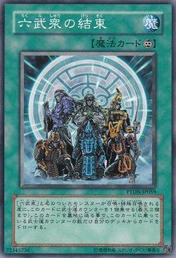 画像1: 六武衆の結束