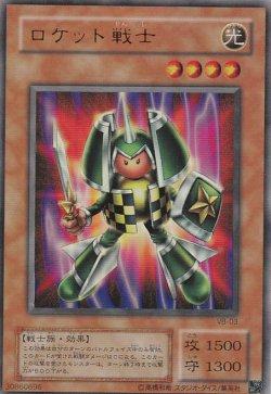 画像1: ロケット戦士