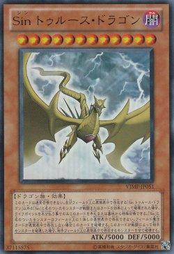 画像1: Sin トゥルース・ドラゴン