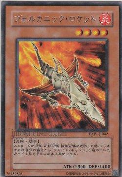画像3: ヴォルカニック・ロケット
