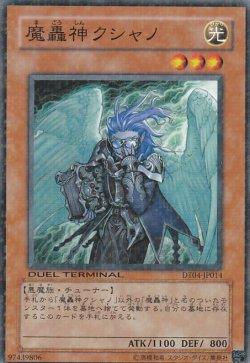 画像1: 魔轟神クシャノ