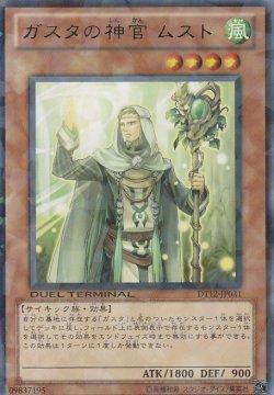 画像1: ガスタの神官 ムスト