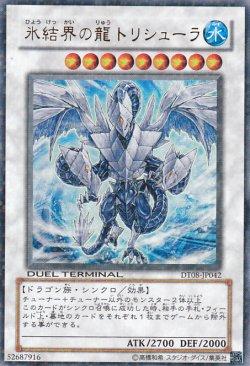 画像1: 氷結界の龍 トリシューラ