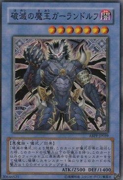 画像1: 破滅の魔王ガーランドルフ